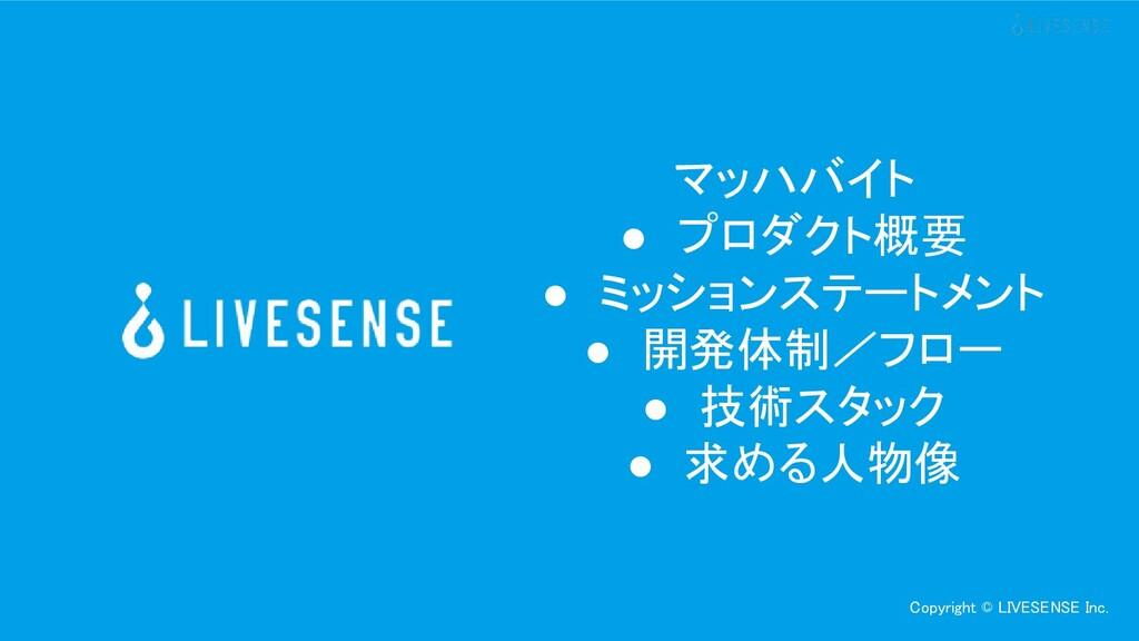 Copyright © LIVESENSE Inc. マッハバイト ● プロダクト概要 ●...