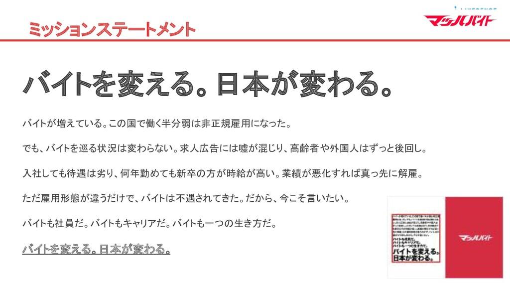 バイトを変える。日本が変わる。 バイトが増えている。この国で働く半分弱は非正規雇用になった。...