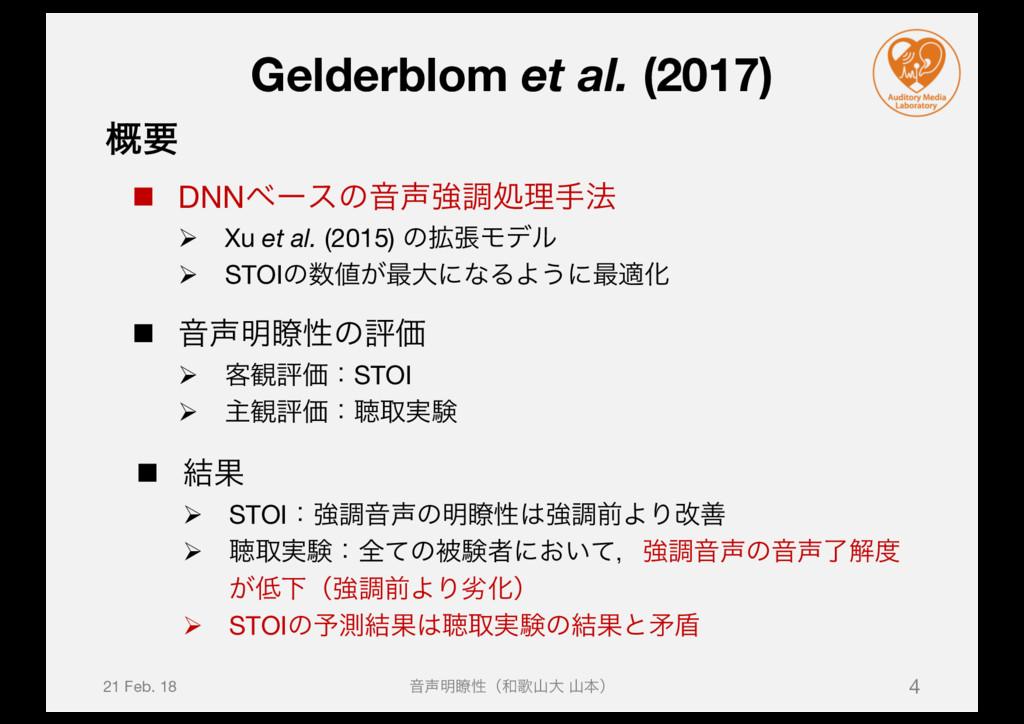 Gelderblom et al. (2017) ֓ཁ n DNNϕʔεͷԻڧௐॲཧख๏ Ø...
