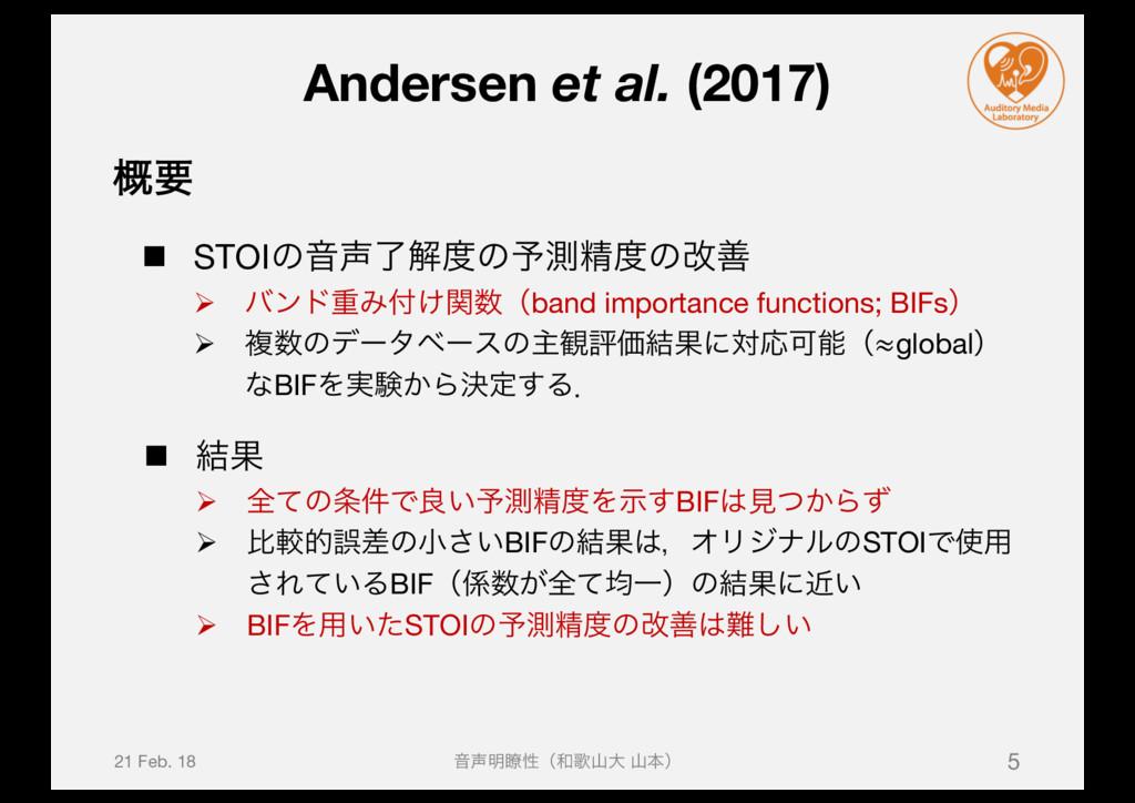 Andersen et al. (2017) ֓ཁ n STOIͷԻྃղͷ༧ଌਫ਼ͷվળ ...