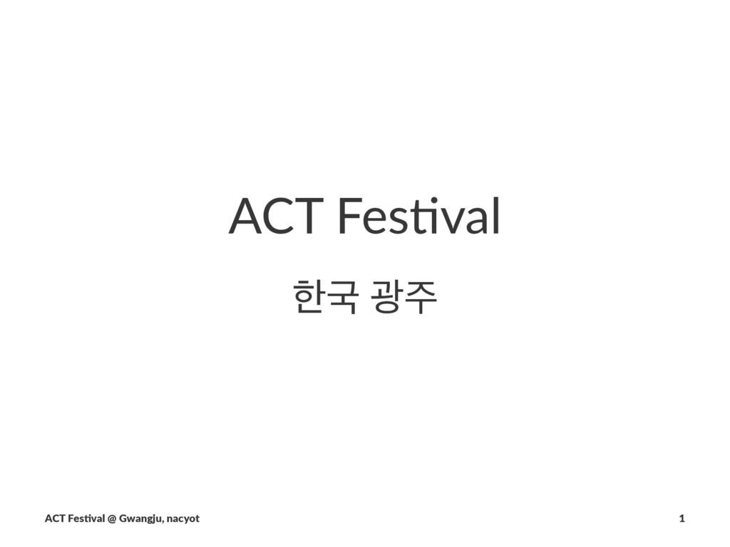 ACT$Fes(val ೠҴ!ҟ ACT$Fes(val$@$Gwangju,$nacyot...