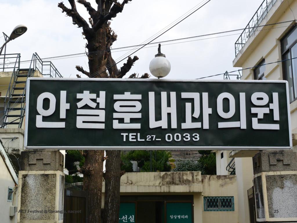 ACT$Fes(val$@$Gwangju,$nacyot 25
