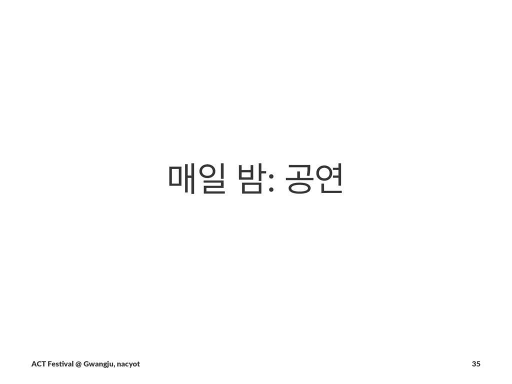 ݒੌ!ߎ:!ҕো ACT$Fes(val$@$Gwangju,$nacyot 35