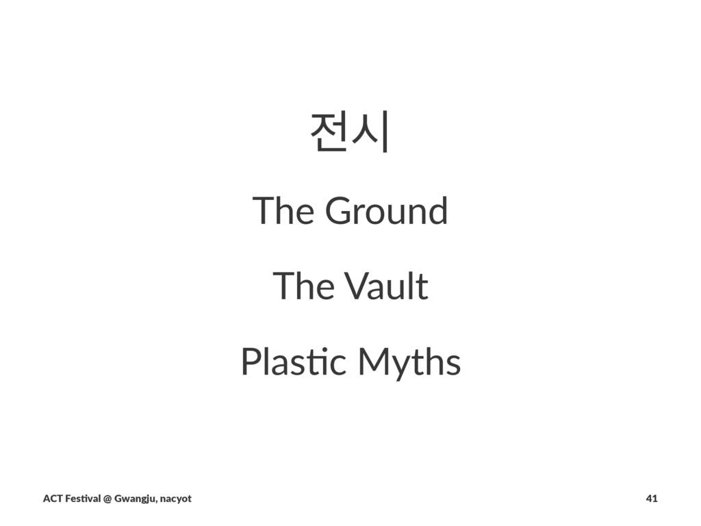 द The$Ground The$Vault Plas%c'Myths ACT$Fes(va...