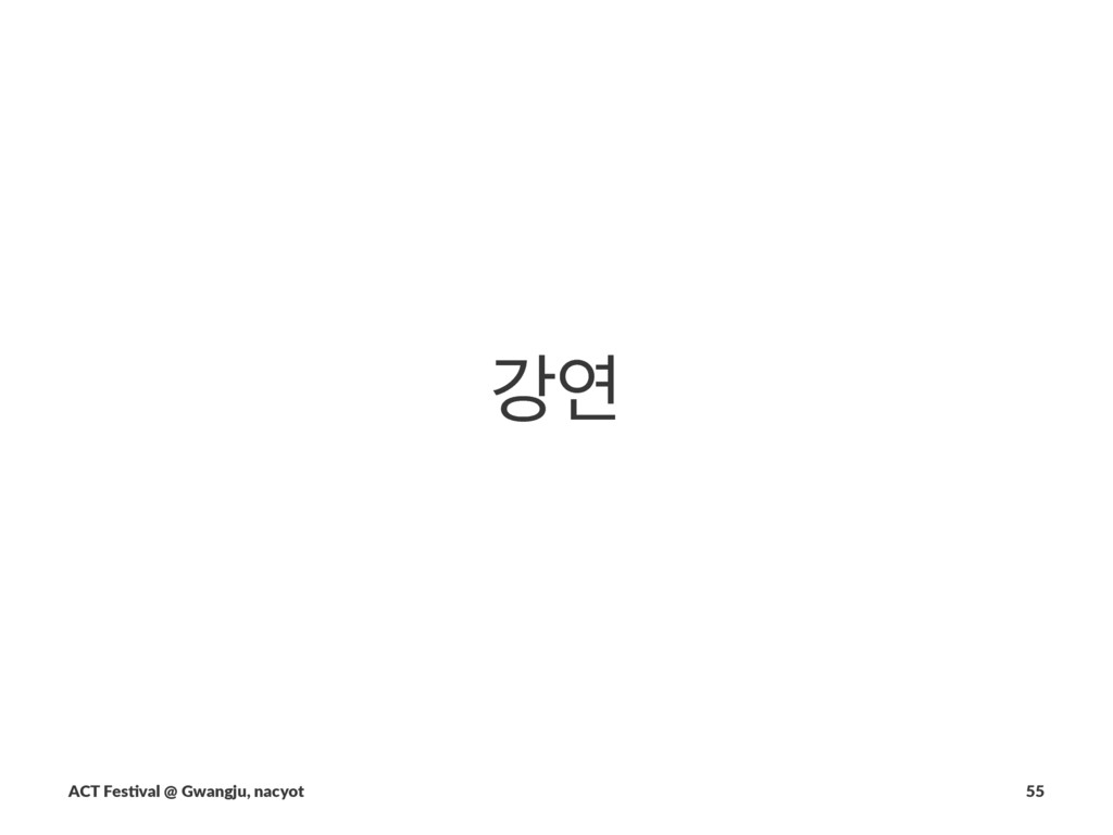 ъো ACT$Fes(val$@$Gwangju,$nacyot 55