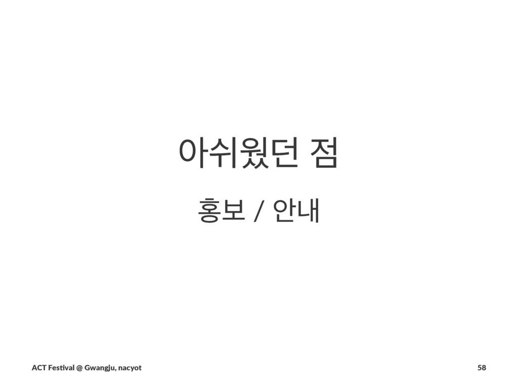 ইएਛ؍! ഘࠁ!/!উղ ACT$Fes(val$@$Gwangju,$nacyot 58