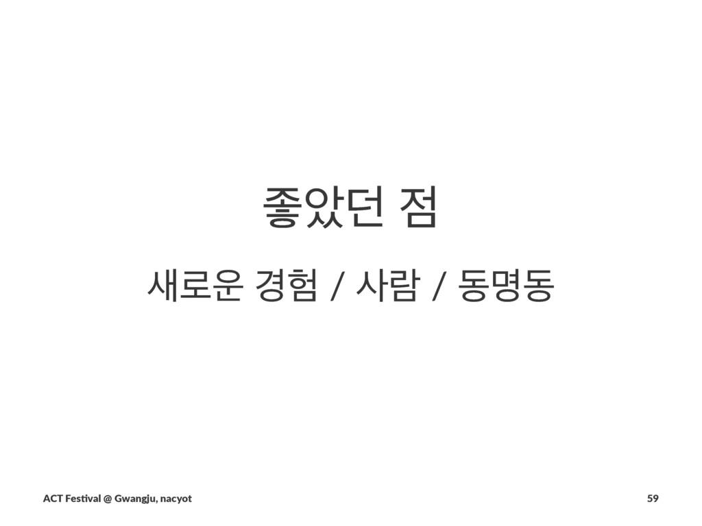 જও؍! ۽!҃!/!ۈ!/!زݺز ACT$Fes(val$@$Gwangju,$...