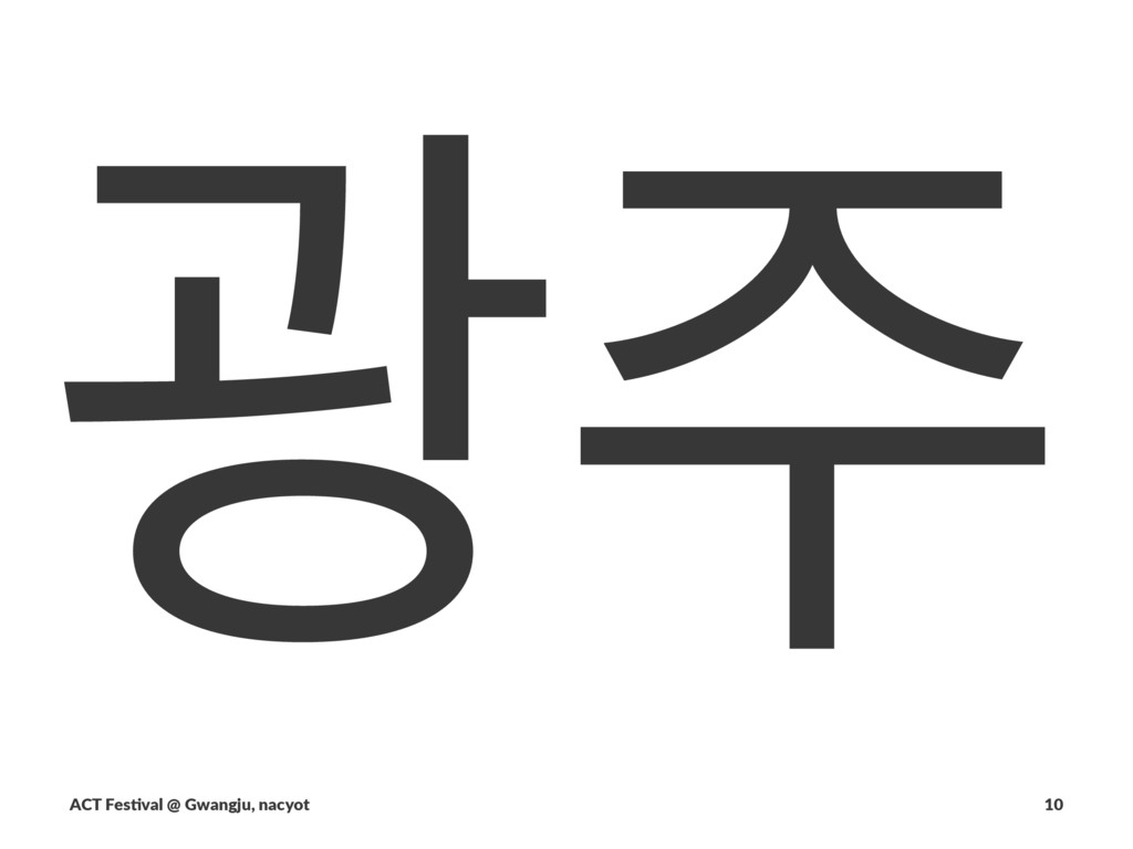ҟ ACT$Fes(val$@$Gwangju,$nacyot 10
