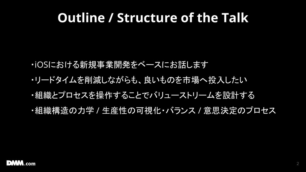 2 Outline / Structure of the Talk ・iOSにおける新規事業開...