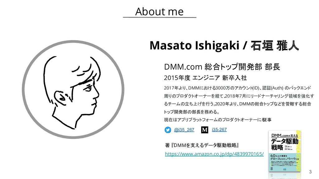 3 About me Masato Ishigaki / 石垣 雅人 DMM.com 総合トッ...