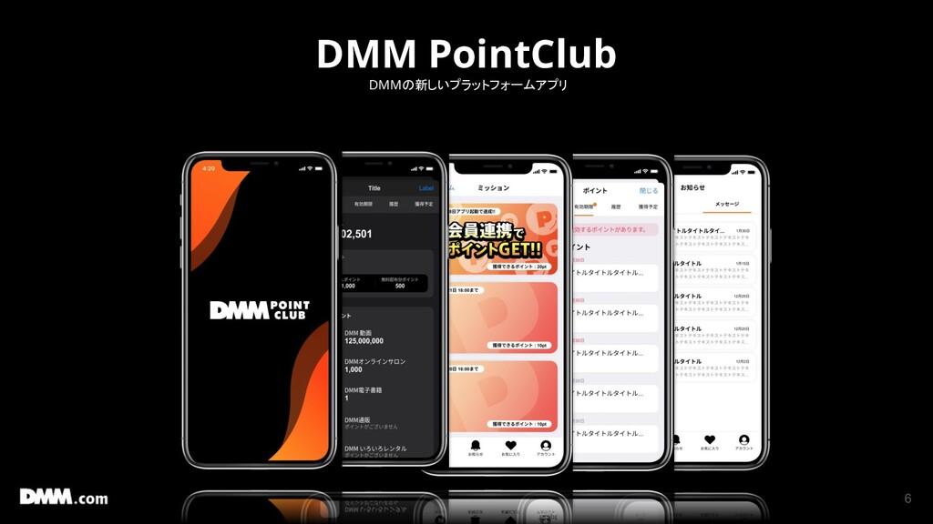 6 DMM PointClub DMMの新しいプラットフォームアプリ
