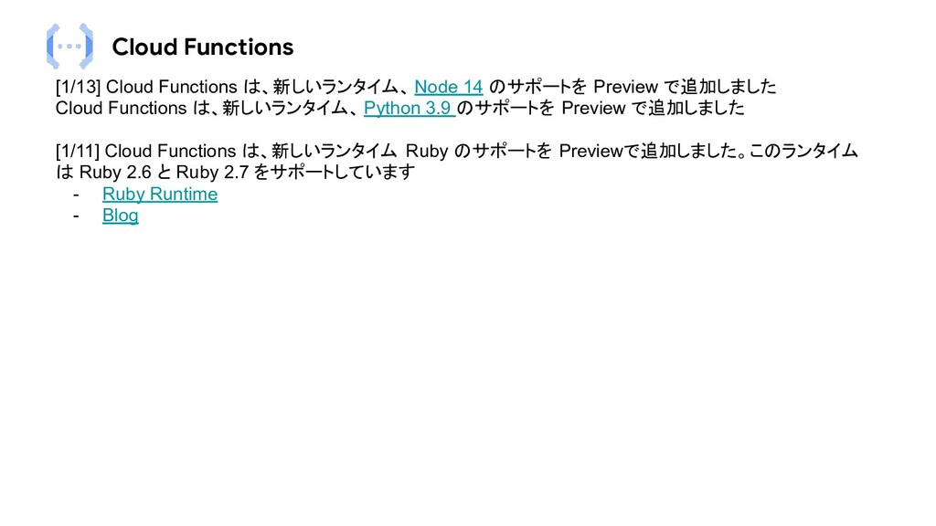 Cloud Functions [1/13] Cloud Functions は、新しいランタ...