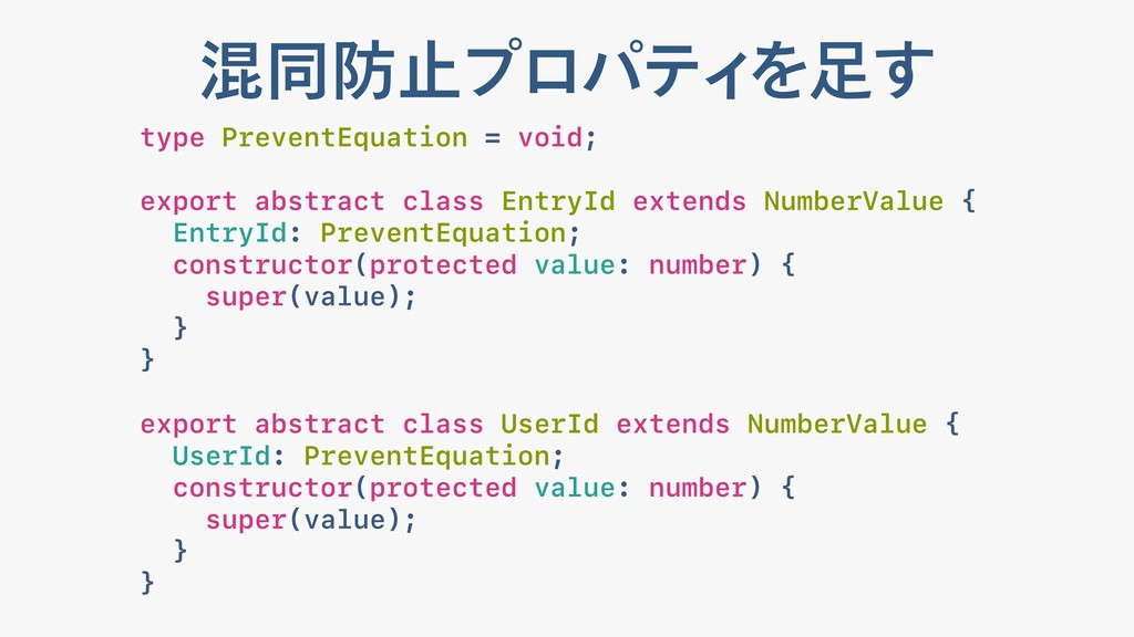 ࠞಉࢭϓϩύςΟ Λ͢ type PreventEquation = void; expo...