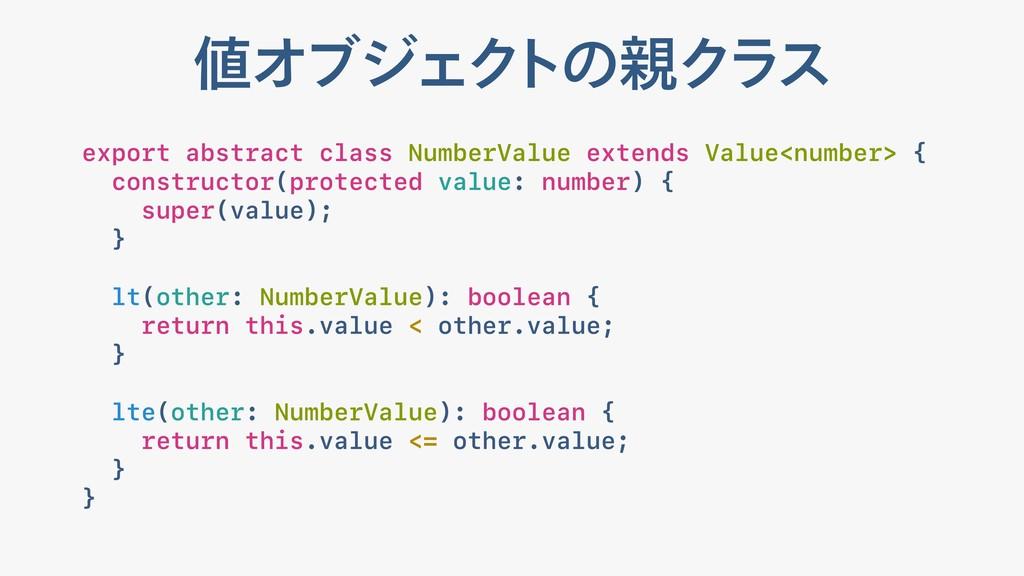ΦϒδΣΫ τͷΫϥε export abstract class NumberValue...