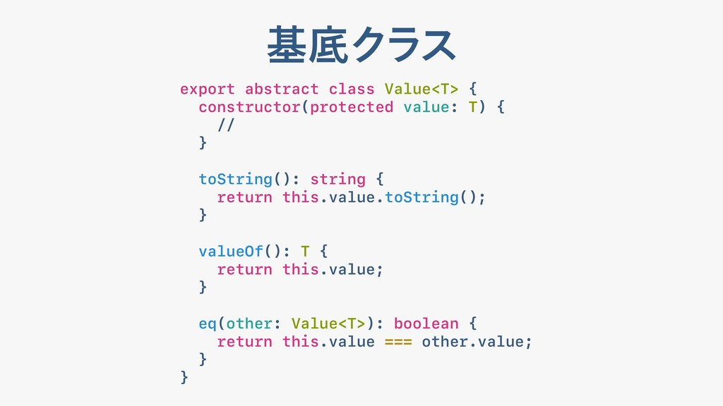 جఈΫϥε export abstract class Value<T> { construc...