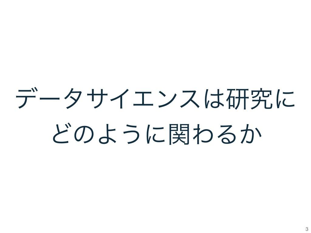 σʔλαΠΤϯεݚڀʹ ͲͷΑ͏ʹؔΘΔ͔ 3