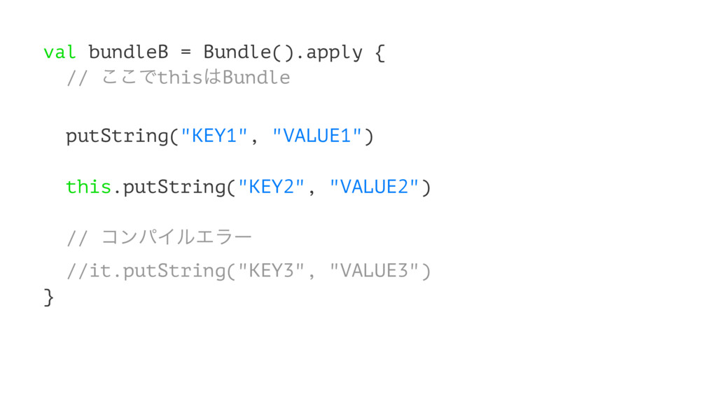 val bundleB = Bundle().apply { // ͜͜Ͱthis͸Bundl...