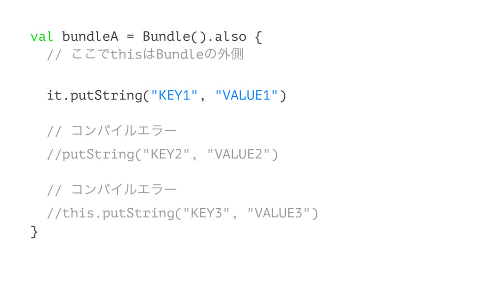 val bundleA = Bundle().also { // ͜͜Ͱthis͸Bundle...