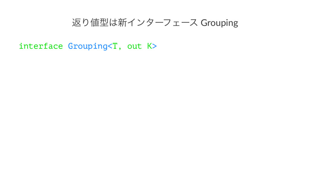 ฦΓ஋ܕ͸৽ΠϯλʔϑΣʔε!Grouping interface Grouping<T, o...