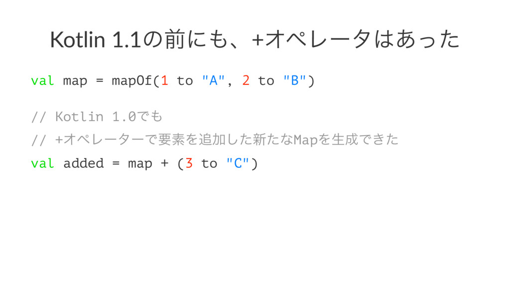 Kotlin'1.1ͷલʹ΋ɺ+ΦϖϨʔλ͸͋ͬͨ val map = mapOf(1 to ...