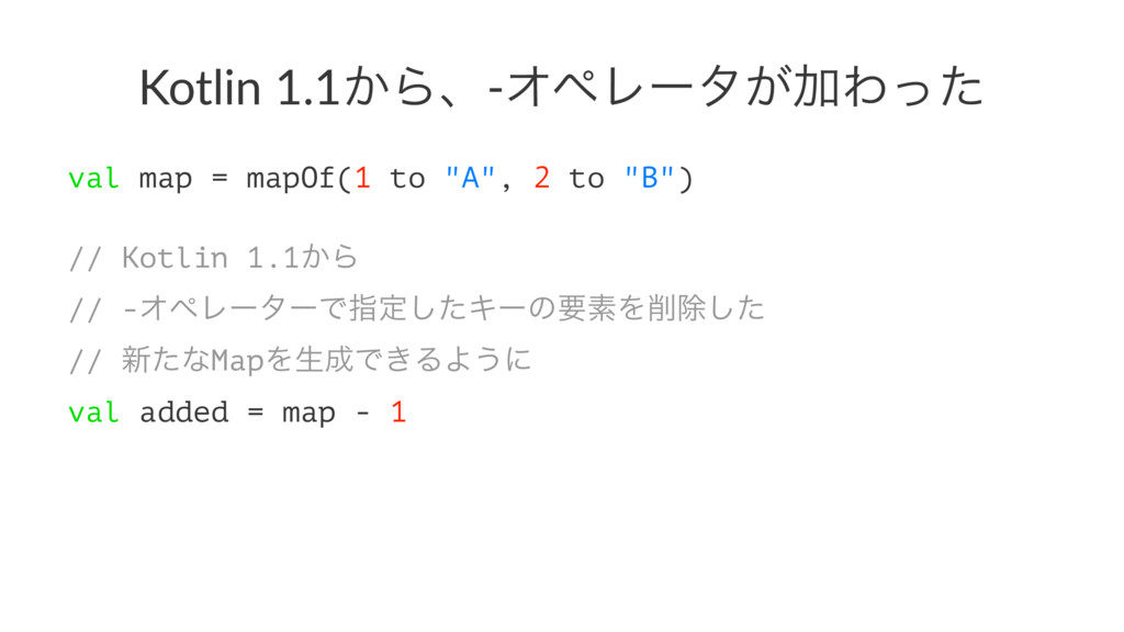 "Kotlin'1.1͔Βɺ*ΦϖϨʔλ͕ՃΘͬͨ val map = mapOf(1 to ""..."