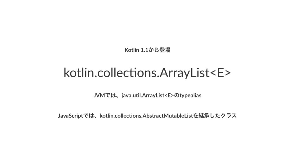 Kotlin'1.1͔Βొ৔ kotlin.collec*ons.ArrayList<E> J...