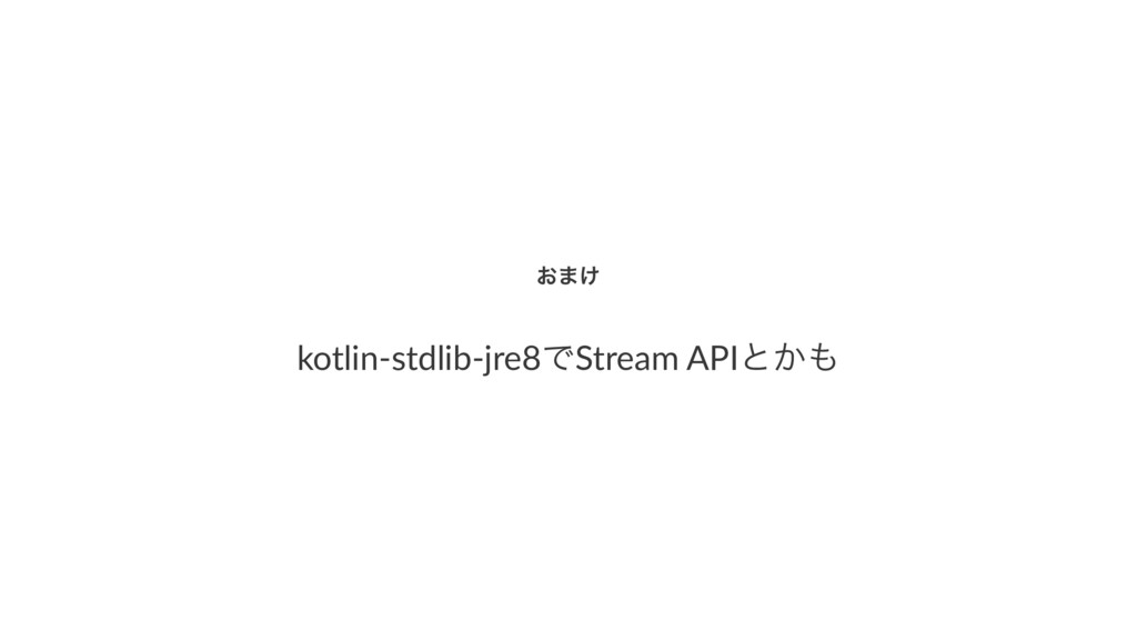 ͓·͚ kotlin'stdlib'jre8ͰStream2APIͱ͔΋