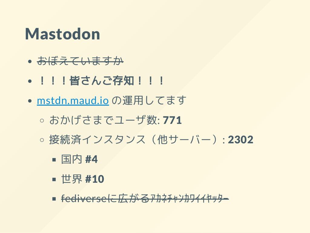 Mastodon おぼえていますか !!!皆さんご存知!!! mstdn.maud.io の運...