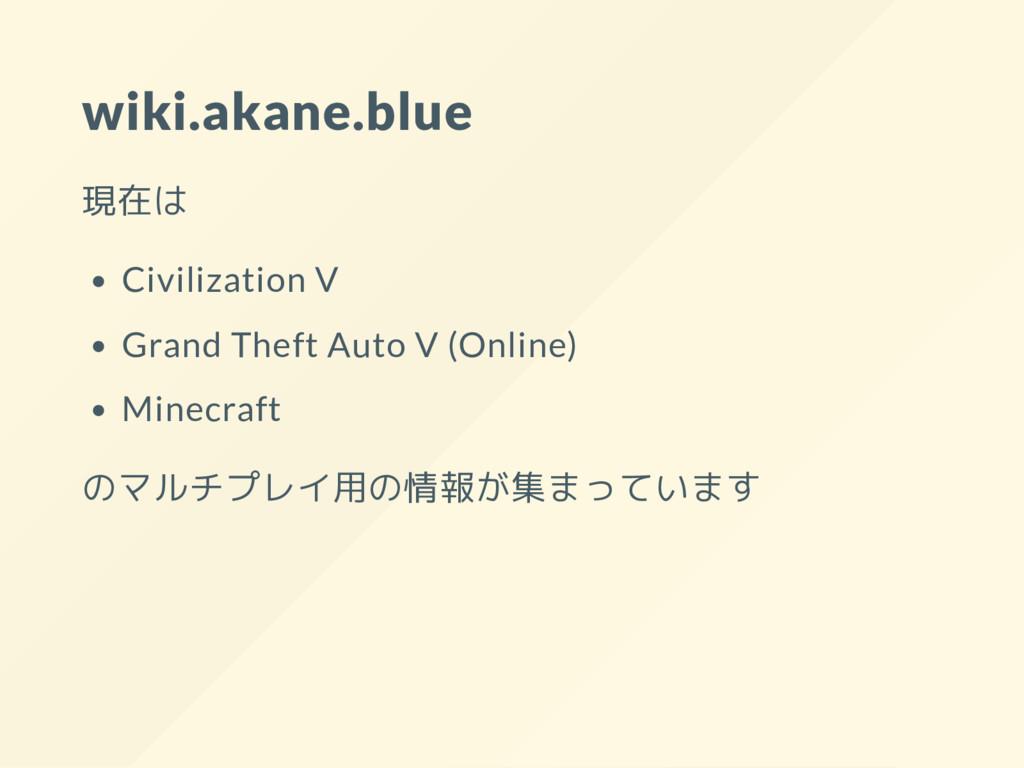 wiki.akane.blue 現在は Civilization V Grand Theft ...
