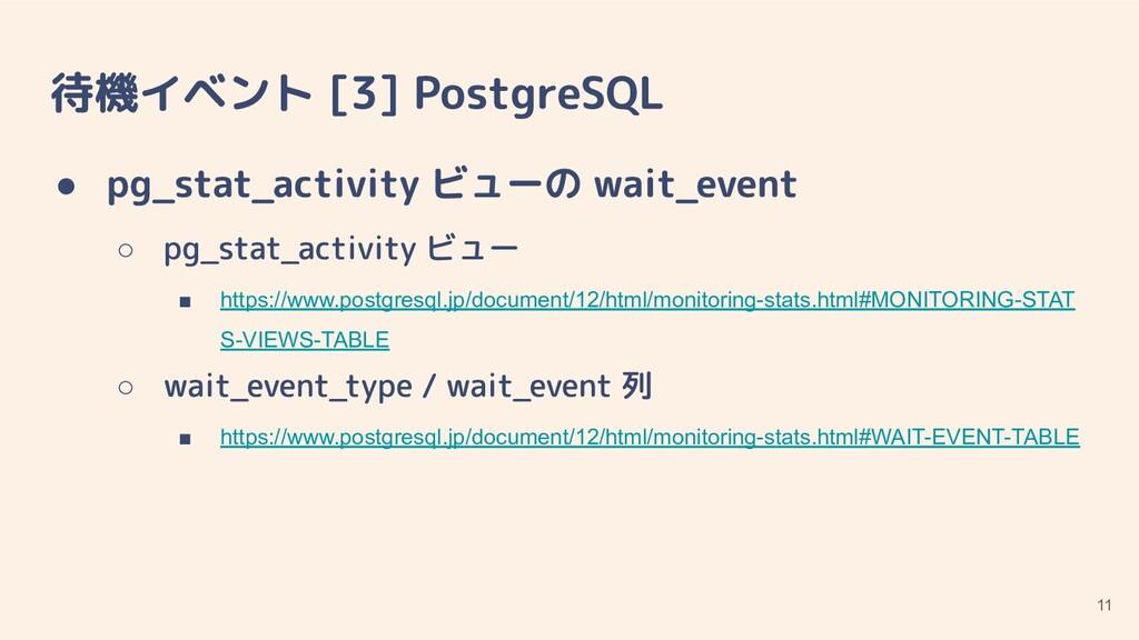 ● ○ ■ https://www.postgresql.jp/document/12/htm...
