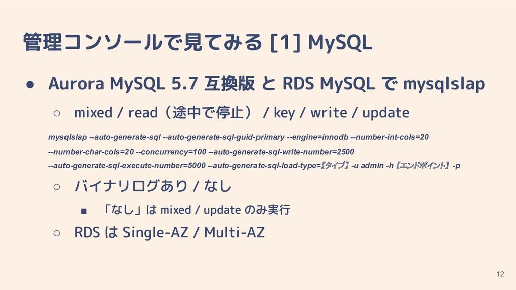 ● ○ mysqlslap --auto-generate-sql --auto-genera...