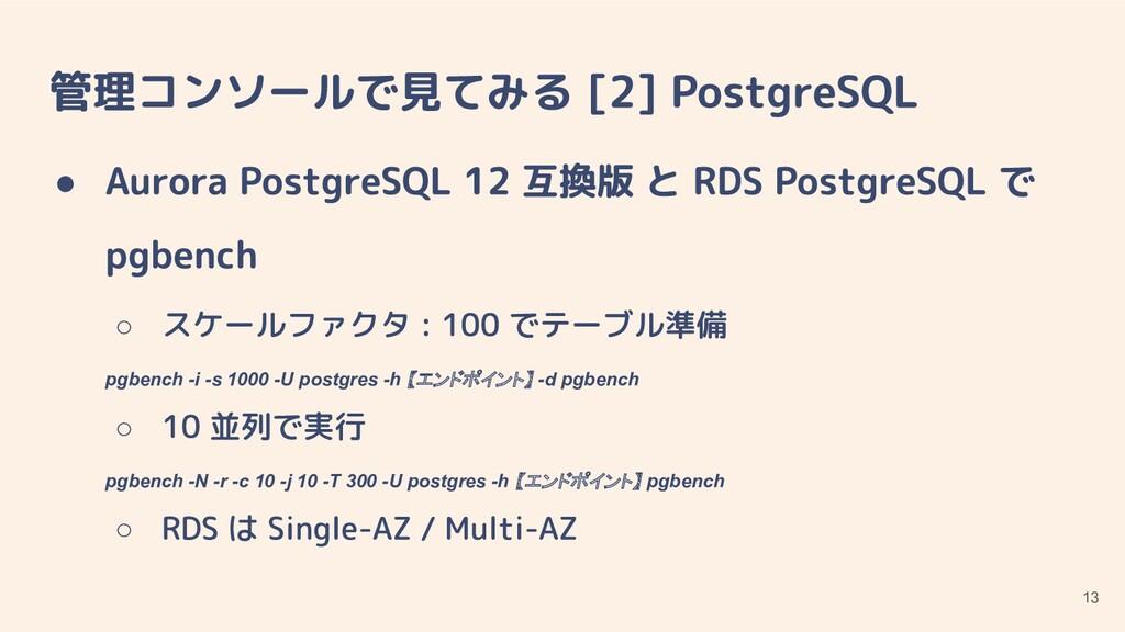 ● ○ pgbench -i -s 1000 -U postgres -h 【エンドポイント】...