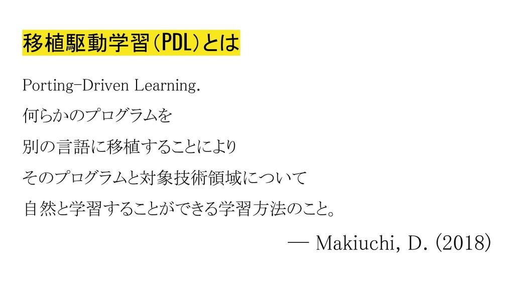 移植駆動学習(PDL)とは Porting-Driven Learning. 何らかのプログラ...