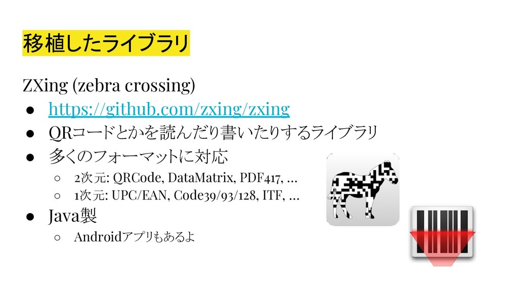 移植したライブラリ ZXing (zebra crossing) ● https://gith...