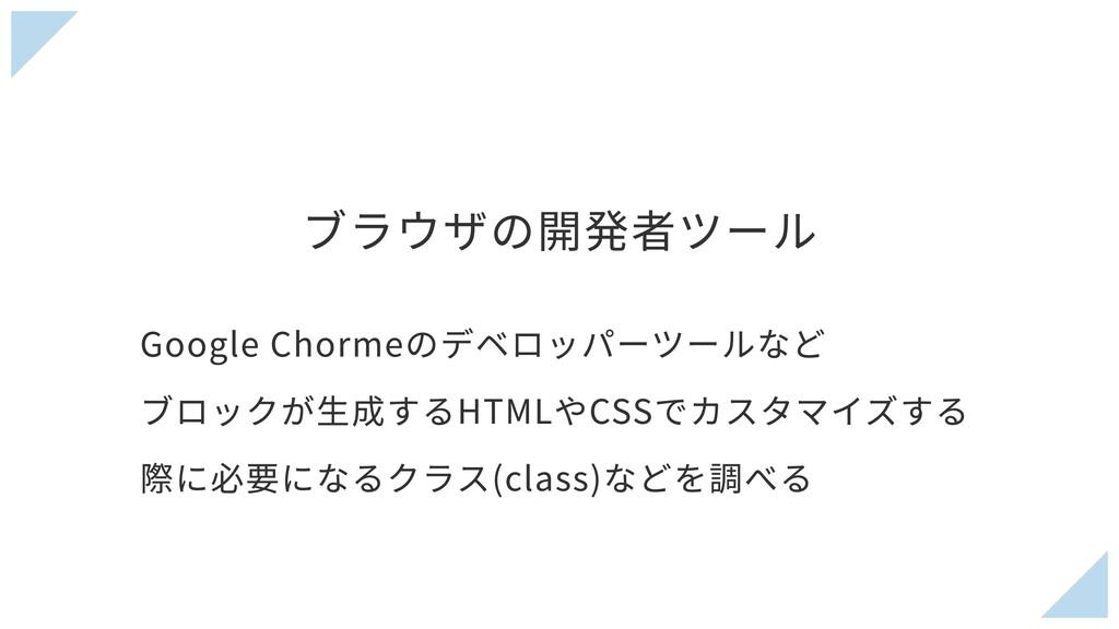 ブラウザの開発者ツール Google Chormeのデベロッパーツールなど ブロックが⽣成する...