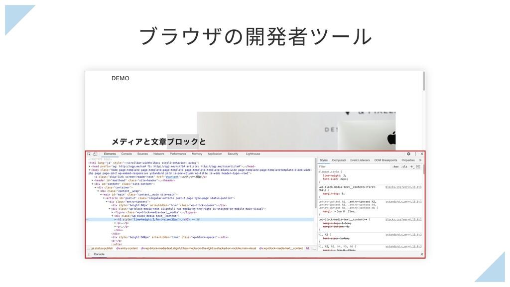 ブラウザの開発者ツール