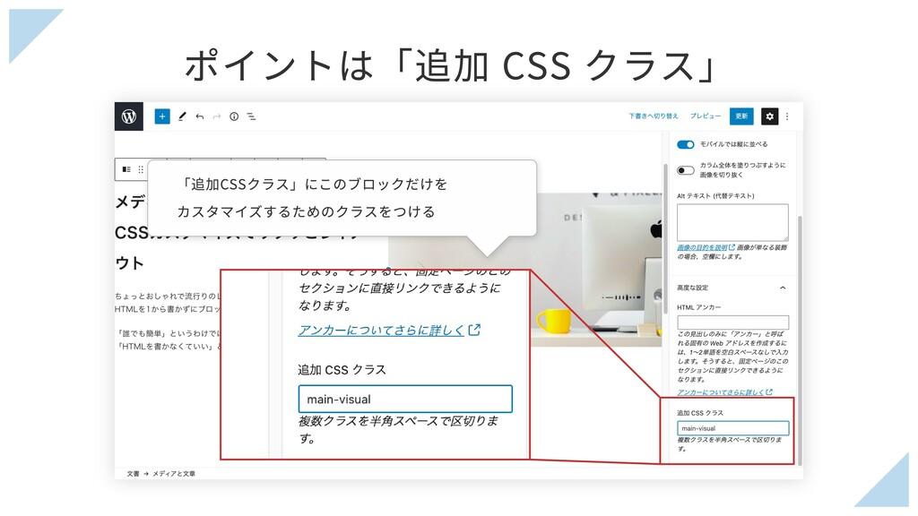 ポイントは「追加 CSS クラス」 「追加CSSクラス」にこのブロックだけを カスタマイズする...
