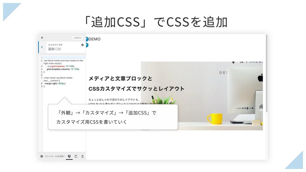 「追加CSS」でCSSを追加 「外観」→「カスタマイズ」→「追加CSS」で カスタマイズ⽤CS...