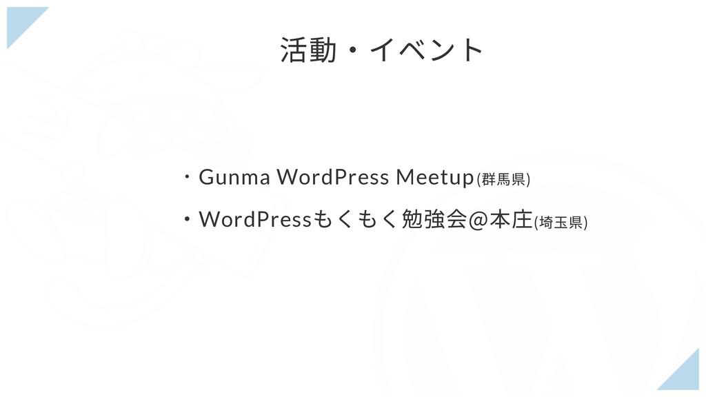 活動・イベント ・Gunma WordPress Meetup(群⾺県) (埼⽟県) ・Wor...