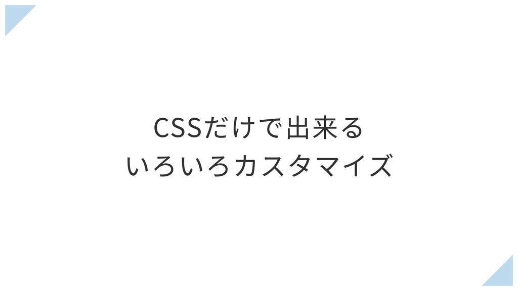CSSだけで出来る いろいろカスタマイズ