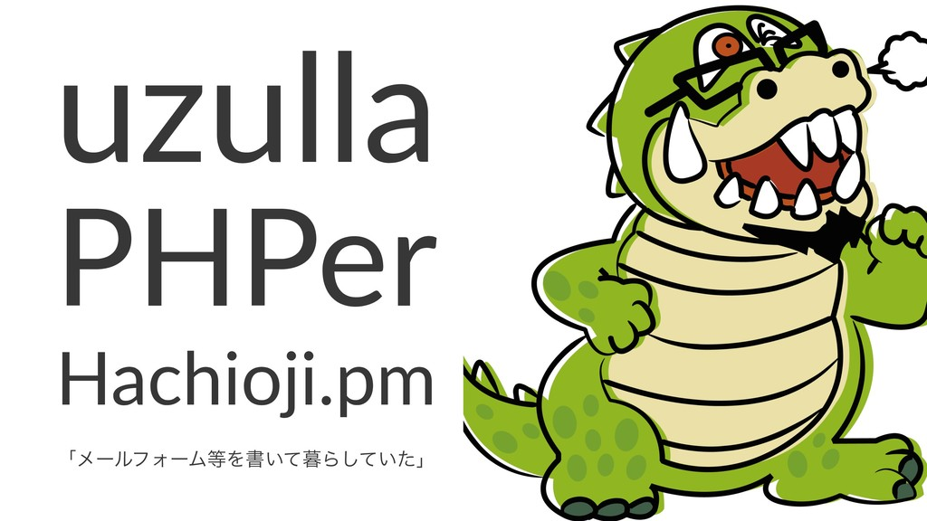 uzulla PHPer Hachioji.pm ʮϝʔϧϑΥʔϜΛॻ͍ͯΒ͍ͯͨ͠ʯ
