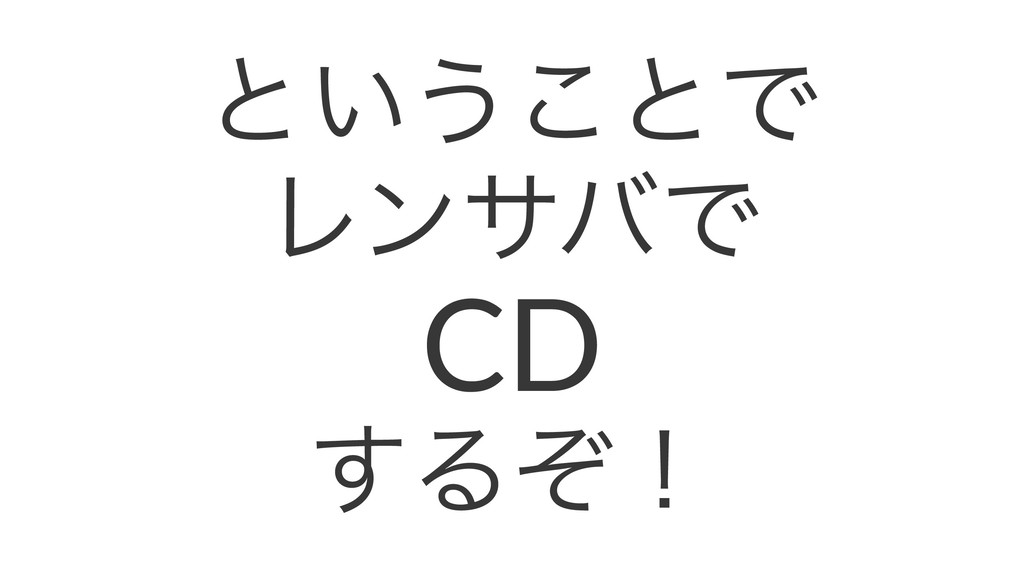 ͱ͍͏͜ͱͰ ϨϯαόͰ CD ͢Δͧʂ