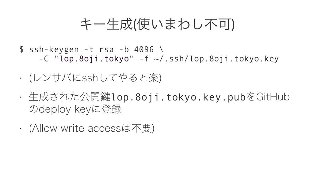 Ωʔੜ(͍·Θ͠ෆՄ) $ ssh-keygen -t rsa -b 4096 \ -C ...