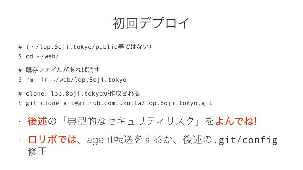 ॳճσϓϩΠ # (ʙ/lop.8oji.tokyo/publicͰͳ͍ʣ $ cd ~/...