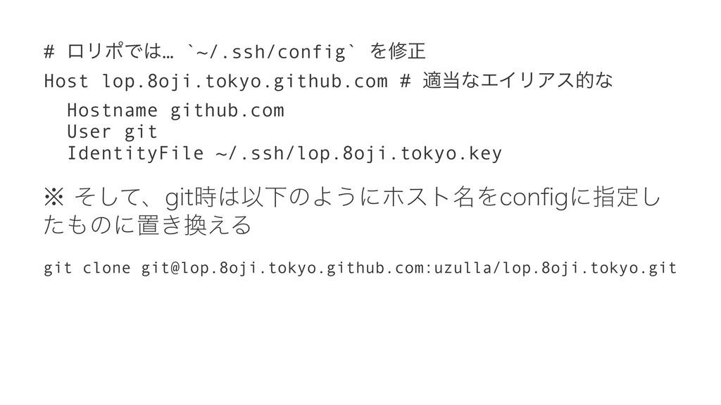 # ϩϦϙͰ… `~/.ssh/config` Λमਖ਼ Host lop.8oji.toky...
