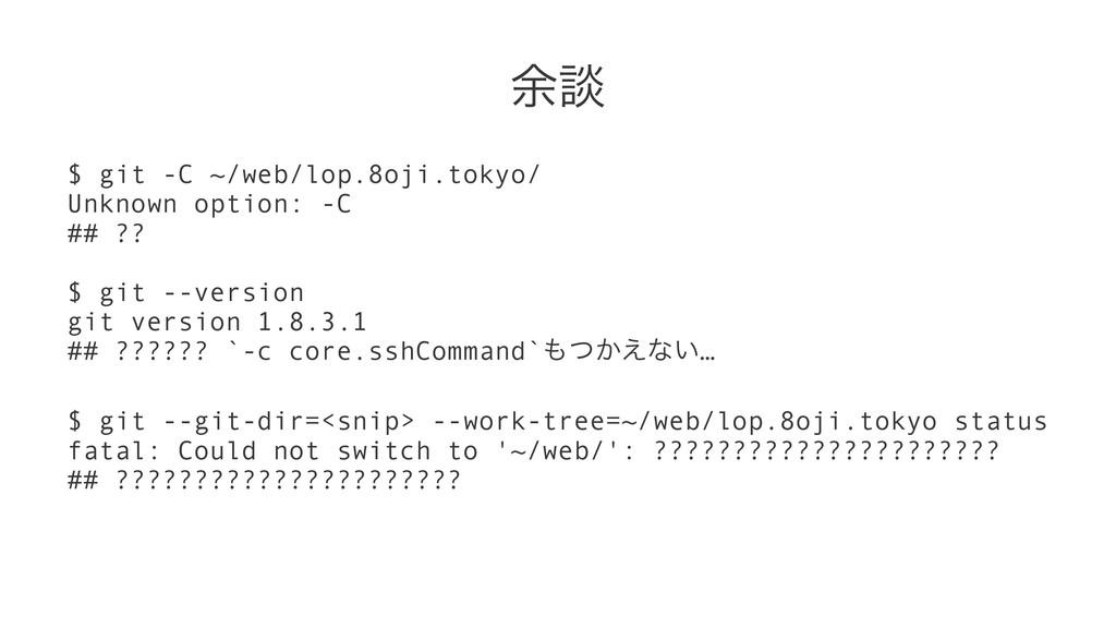 ༨ஊ $ git -C ~/web/lop.8oji.tokyo/ Unknown optio...