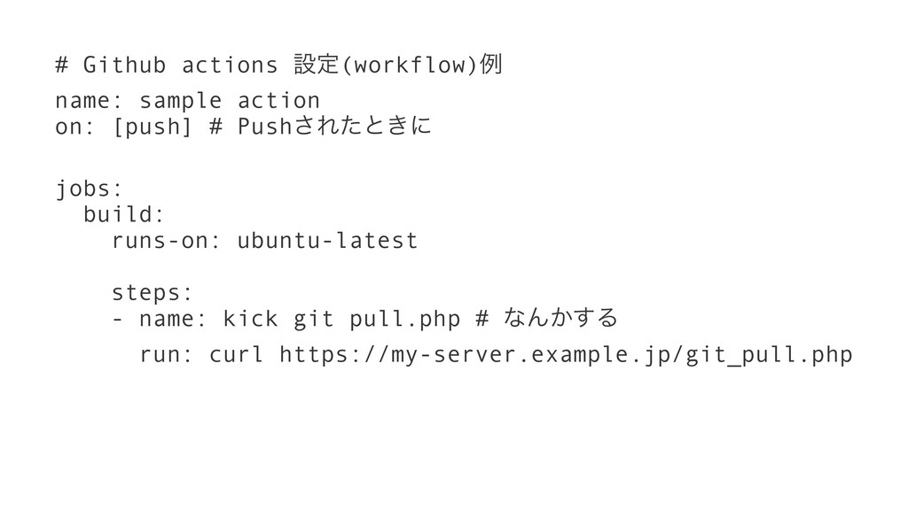 # Github actions ઃఆ(workflow)ྫ name: sample act...
