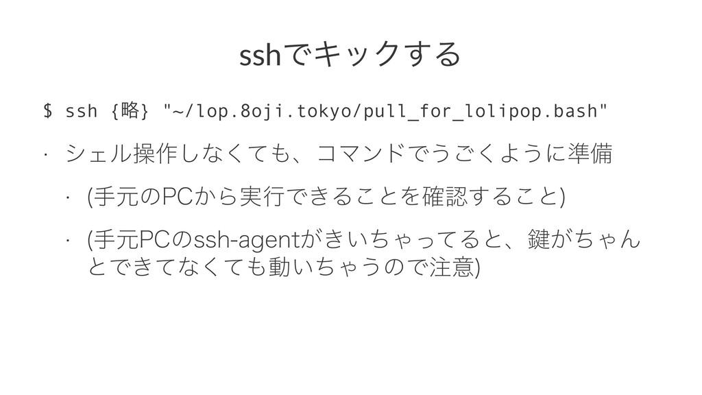 "sshͰΩοΫ͢Δ $ ssh {ུ} ""~/lop.8oji.tokyo/pull_for_..."