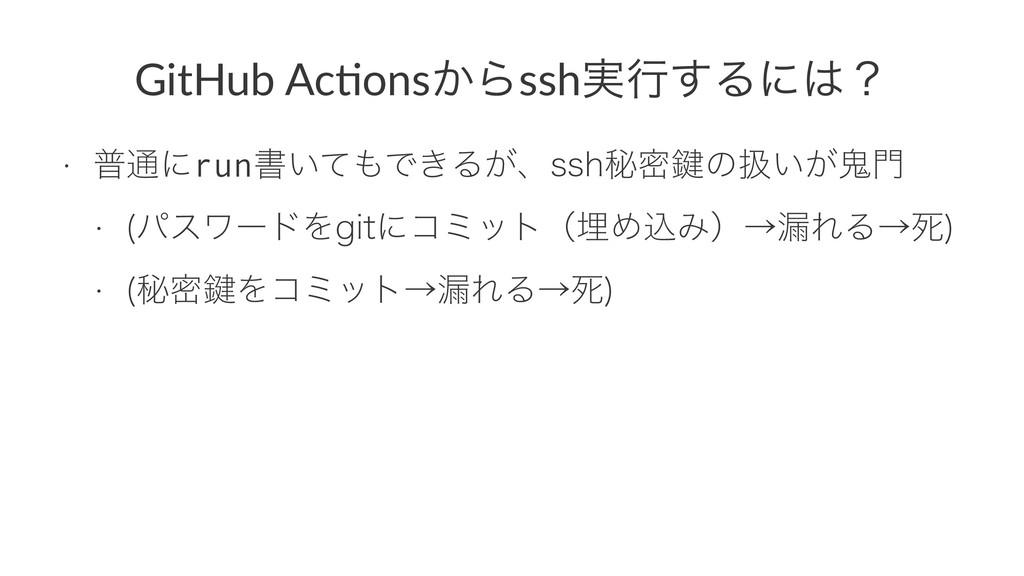GitHub Ac*ons͔Βssh࣮ߦ͢Δʹʁ w ී௨ʹrunॻ͍ͯͰ͖Δ͕ɺTTIൿ...