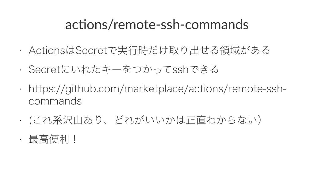 """ac#ons/remote-ssh-commands w """"DUJPOT4FDSFUͰ࣮ߦ..."""